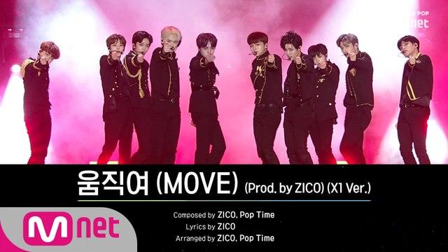 X1 (엑스원) - 움직여 (MOVE) (Prod. by ZICO) (X1 Ver.)