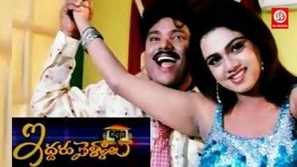 Iddaru Pellalu | Telugu full Movie | Yaada Krishna, Ramya Sri, Abhinayasr