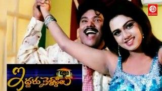 Iddaru Pellalu   Telugu full Movie   Yaada Krishna, Ramya Sri, Abhinayasr