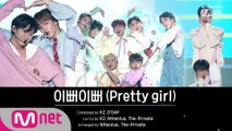 X1 (엑스원) - 이뻐이뻐 (Pretty Girl) (X1 Ver.)