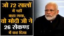 In 26 seconds, PM Modi creates History