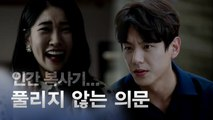 [welcome2life] EP16 ,Testament heard from the local people 웰컴2라이프 20190827