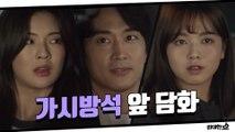 이선빈&사남매 앞담화에 가시방석인 송승헌 (뒤통수가 따갑다)