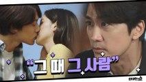 이도현, 섬에서 만난 그 때 그 사람과 첫 키스♥  (부제  옹도에서 생긴일)