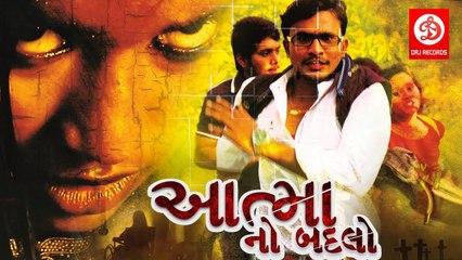 આત્મા નો બદલો ( Aatma No Badlo ) Gujarati Horror Full Movie | Ghost Movie in Gujarati | DRJ Records