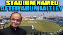 Feroz Shah Kotla stadium of Delhi to be renamed as Arun Jaitley Stadium | Oneindia News