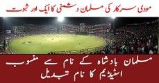 Delhi's Feroz Shah Kotla stadium to be renamed as Arun Jaitley Stadium