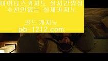 【정식온라인】♨♨【bbingdda.com】♡pb-1212.com♡카지노사이트♡실시간사이트♡골드바카라♡실시간영상♡프리미엄바카라♡베스트바카라♡♨♨【정식온라인】