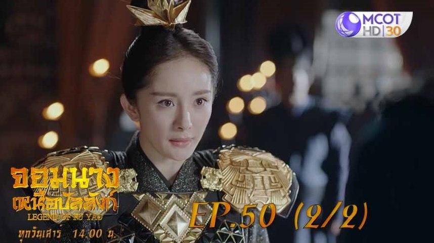 จอมนางเหนือบัลลังก์ (Legend of Fuyao) EP. 50 (2/2)
