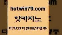 카지노 접속 ===>http://hotwin79.com  카지노 접속 ===>http://hotwin79.com  hotwin79.com ぶ]]】바카라사이트 | 카지노사이트 | 마이다스카지노 | 바카라 | 카지노hotwin79.com ¥】 바카라사이트 | 카지노사이트 | 마이다스카지노 | 바카라 | 카지노hotwin79.com ¥】 바카라사이트 | 카지노사이트 | 마이다스카지노 | 바카라 | 카지노hotwin79.com ☎ - 카지노사이트|바카라사이트|