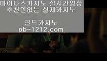 【테이블게임】☎☎【bbingdda.com】♡바카라사이트♡온라인바카라♡마닐라카지노♡최대자본보유♡24시간온라인♡배팅제한없는사이트♡쉽고빠른온라인♡쉽고빠른바카라♡☎☎【테이블게임】