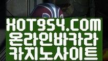 『카지노게임 』《온라인바카라》 『『→ HOT954.COM ←』』카지노마발이《온라인바카라》『카지노게임 』