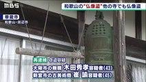 【在日犯罪】和歌山・田辺市の仏像窃盗で男2人再逮捕 県内で相次ぐ仏像窃盗で警察が関連調べる