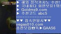 농구 も 카지노호텔무료 【 공식인증 | GoldMs9.com | 가입코드 ABC5  】 ✅안전보장메이저 ,✅검증인증완료 ■ 가입*총판문의 GAA56 ■위더스 호텔 ㉩ 독일리그 ㉩ akdlektm ㉩ 필리핀1위카지노 も 농구