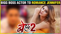 Jennifer Winget To ROMANCE This Bigg Boss Contestant In Beyhadh 2 | SHOCKING