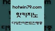 카지노 접속 ===>http://hotwin79.com  카지노 접속 ===>http://hotwin79.com  hotwin79.com 】∑) -바카라사이트 우리카지노 온라인바카라 카지노사이트 마이다스카지노 인터넷카지노 카지노사이트추천 hotwin79.com ¥】 바카라사이트 | 카지노사이트 | 마이다스카지노 | 바카라 | 카지노hotwin79.com ぶ]]】바카라사이트 | 카지노사이트 | 마이다스카지노 | 바카라 | 카지노hotwin79.com ▧)