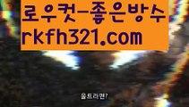 【로우컷팅 】【 배터리게임먹튀】【 rkfh321.com】♌바둑이사이트【rkfh321.com 】바둑이사이트pc홀덤pc바둑이pc포커풀팟홀덤홀덤족보온라인홀덤홀덤사이트홀덤강좌풀팟홀덤아이폰풀팟홀덤토너먼트홀덤스쿨강남홀덤홀덤바홀덤바후기오프홀덤바서울홀덤홀덤바알바인천홀덤바홀덤바딜러압구정홀덤부평홀덤인천계양홀덤대구오프홀덤강남텍사스홀덤분당홀덤바둑이포커pc방온라인바둑이온라인포커도박pc방불법pc방사행성pc방성인pc로우바둑이pc게임성인바둑이한게임포커한게임바둑이한게임홀덤텍사스홀덤바