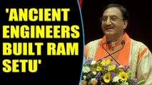 Ram setu was built by Ancient Indian Engineers: says Union HRD minister | Oneindia News