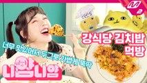 [니얌니얌] 여자친구 예린의 강식당2  피오 김치밥 먹방! Ep.8