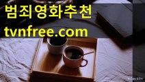 tyu  종영드라마다시보기사이트¿¿♥¿¿Tvnfree.com ¿¿♥¿¿인터넷무료영화보기