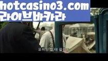 『안전 바카라』⛺정선카지노 - ( ↗【hotcasino3.com】↗) -바카라사이트 슈퍼카지노 마이다스 카지노사이트 모바일바카라 카지노추천 온라인카지노사이트 ⛺『안전 바카라』