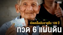 ทวด 6 แผ่นดิน เผยเคล็ดลับ อายุยืน 128 ปี