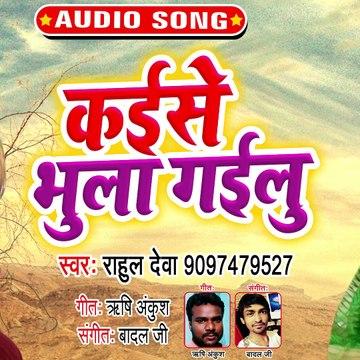 Kaise Bhula Gailu - Ye Dil Ho Tumhar -Rahul Deva