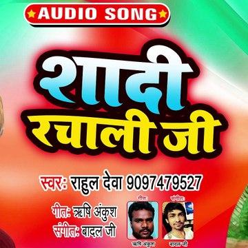 Shadi Rachali ji - Ye Dil Ho Tumhar -Rahul Deva