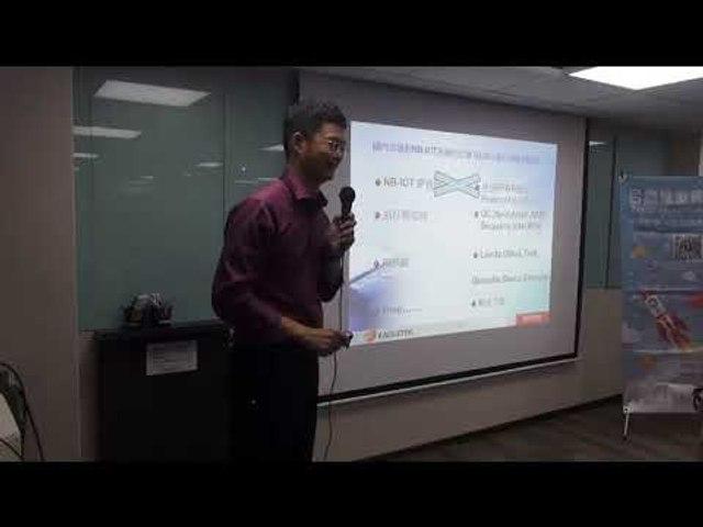 【T客邦講座】NB-IoT 開發生態、應用實例與開發工具