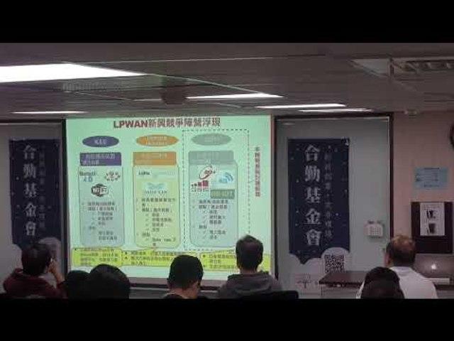 【T客邦講座】NB-IoT是什麼?從產業現況、技術內涵與台灣應用案例來談
