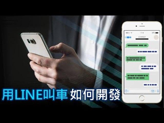 【T客邦講座】TaxiGo 如何運用 LINE Chatbot 提供服務