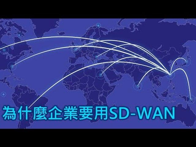 【T客邦講座】揪出廣域網路的魔鬼 – 暢談台灣本土首家自行開發SD-WAN經驗