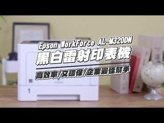 Epson WorkForce AL-M320DN 黑白雷射印表機|重點開箱!高效率、又環保的企業最佳幫手