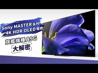 Sony MASTER 系列 4K HDR OLED電視 旗艦機種A9G 大解密
