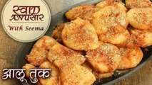 आलू टुक - Aloo Tuk | How To Make Sindhi Aloo Tuk | Quick And Easy Recipe - सिंधी आलू टुक |Seema