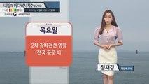 [내일의 바다낚시지수] 8월29일 제주,남해안 중심 '2차 장마전선' 영향 비 계속 내려 / YTN