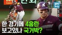 [엠빅뉴스] 4홈런도 후덜덜인데 좌, 우, 가운데, 장외까지..이거 실화냐?