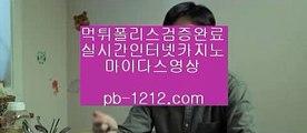 【필리핀카지노】♡♥♨【bbingdda.com】♡pb-1212.com♡온라인카지노♡프리미엄사이트♡마이다스영상♡마닐라카지노♡실시간영상배팅♡먹튀검증사이트♡♡♥♨【필리핀카지노】