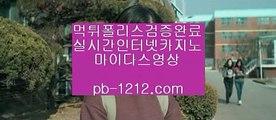 【빠른온라인】◐〔baca21.com〕♥마이다스카지노♡리얼감동사이트♡골드카지노♥♡카카오:bbingdda8♥♡라이브뱃♥국탑사이트♥철통보안♡정식마이다스♡◐【빠른온라인】