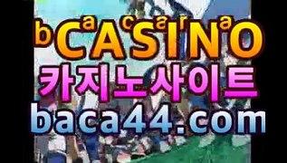 【카지노어플】 ฅ •ﻌ• ฅ 【baca44 com】 신