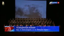 Священная война (The Sacred War) - Alexandrov Ensemble (Volgograd, 2018)