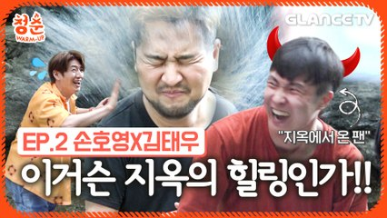 god 호영x태우ㅣ청춘웜업 EP.2ㅣ 핫플 기안84 계곡에서 팬한테 후두려 맞은 사연은?! (feat. 국민그룹위엄)