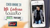 Amine 31 - Nti Cadeau m Sma Official Video 2019 ⎢ مالسما Cadeau أمين 31 - نتي