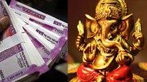 गणेश चतुर्थी पर कर लिया ये उपाय तो पैसों की होगी बरसात | Ganesh Chaturthi Upay for MONEY | Boldsky