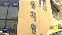[단독] '12억' 빼돌린 유치원…반환 '명령'에도 버티기