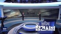 """""""친구 조국아"""", 원희룡이 부른 이유는? / 황교안에게 """"조국""""""""조~국"""" 차이는?"""