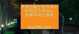 【온라인게임】㉾㈜〔hca789.com〕♥마이다스카지노♡리얼감동사이트♡핫카지노♥♡카카오:bbingdda8♥♡라이브뱃♥국탑사이트♥철통보안♡정식마이다스♡㉾㈜【온라인게임】