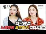 The worst dating experiences shared from foreigners and Koreans