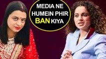Kangana Ranaut's Sister Rangoli Chandel SLAMS MEDIA Again | Watch WHY