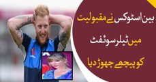 Ben Stokes surpassed Taylor Swift in popularity